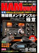 HAM world 2017年 04月号 [雑誌]