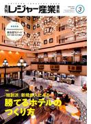 月刊 レジャー産業資料 2017年 03月号 [雑誌]