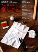 LOG HOUSE MAGAZINE 2017年 04月号 増刊 天然生活くらしbooks ていねいに家しごと [雑誌]
