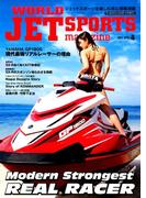 WORLD JET SPORTS (ワールドジェットスポーツ) 2017年 04月号 [雑誌]