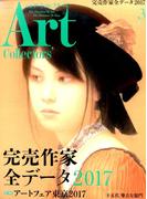 ARTcollectors (アートコレクターズ) 2017年 03月号 [雑誌]