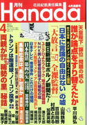 月刊Hanada 2017年 04月号 [雑誌]
