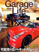 Garage Life (ガレージライフ) 2017年 04月号 [雑誌]