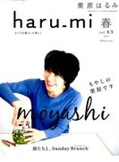 栗原はるみ haru_mi (ハルミ) 2017年 04月号 [雑誌]