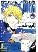 Comic ZERO-SUM (コミック ゼロサム) 2017年 04月号 [雑誌]