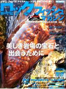 ロックフィッシュマガジン 2017年 04月号 [雑誌]
