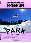 Freerun (フリーラン) 2017年 03月号 [雑誌]