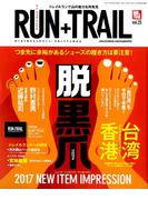 RUN+TRAIL 2017年 04月号 [雑誌]