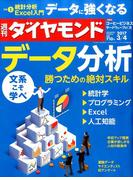 週刊 ダイヤモンド 2017年 3/4号 [雑誌]