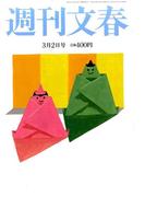 週刊文春 2017年 3/2号 [雑誌]