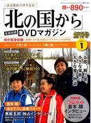 「北の国から」全話収録DVDマガジン 2017年 3/14号 [雑誌]