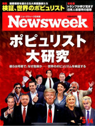 Newsweek (ニューズウィーク日本版) 2017年 3/14号 [雑誌]