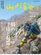 月刊山と溪谷 2017年3月号【デジタル(電子)版】