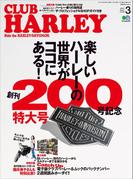 CLUB HARLEY 2017年3月号 Vol.200