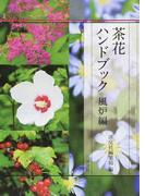 茶花ハンドブック 風炉編