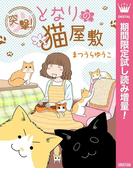 突撃!となりの猫屋敷【期間限定試し読み増量】(マーガレットコミックスDIGITAL)