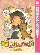 猫マスターへの道【期間限定試し読み増量】(マーガレットコミックスDIGITAL)