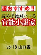 【超おすすめ!!】読めば絶対ハマる官能小説家vol.18 山口香(愛COCO!Special)