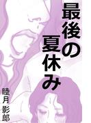 最後の夏休み(愛COCO!)
