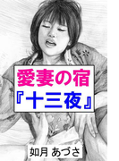 愛妻の宿『十三夜』―平成元年―(愛COCO!)