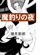 魔釣りの夜(愛COCO!)