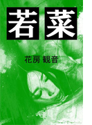 若菜(愛COCO!)
