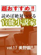 【超おすすめ!!】読めば絶対ハマる官能小説家vol.17 美野晶(愛COCO!Special)