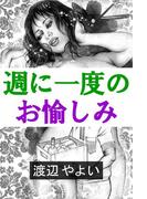 週に一度のお愉しみ~最上階の人妻~(愛COCO!)