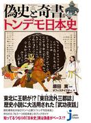 偽史と奇書が描くトンデモ日本史(じっぴコンパクト新書)