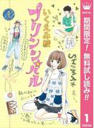 プリンシパル【期間限定無料】 1(マーガレットコミックスDIGITAL)