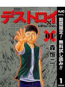 デストロイ アンド レボリューション【期間限定無料】 1(ヤングジャンプコミックスDIGITAL)