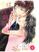 comic Berry's はじまりは政略結婚(分冊版)4話(Berry's COMICS)