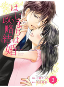 comic Berry's はじまりは政略結婚(分冊版)3話(Berry's COMICS)