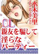 OL 親友を騙して淫らなパーティー(アネ恋♀宣言)
