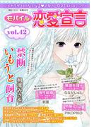 モバイル恋愛宣言 Vol.42(恋愛宣言 )