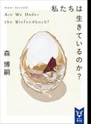 【期間限定価格】私たちは生きているのか? Are We Under the Biofeedback?