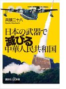 日本の武器で滅びる中華人民共和国(講談社+α新書)