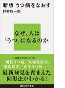 新版 うつ病をなおす(講談社現代新書)