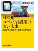 日本発「ロボットAI農業」の凄い未来 2020年に激変する国土・GDP・生活(講談社+α新書)