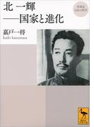 再発見 日本の哲学 北一輝――国家と進化(講談社学術文庫)