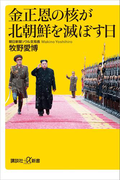 金正恩の核が北朝鮮を滅ぼす日(講談社+α新書)