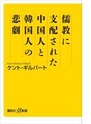 儒教に支配された中国人と韓国人の悲劇(講談社+α新書)