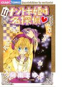 ナゾトキ姫は名探偵 11(ちゃおコミックス)