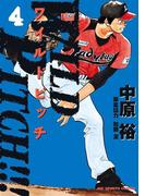 WILD PITCH!!! 4(ビッグコミックス)