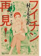フイチン再見! 9(ビッグコミックス)