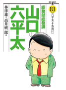 総務部総務課 山口六平太 81(ビッグコミックス)