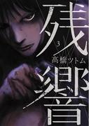 残響 3(ビッグコミックススペシャル)