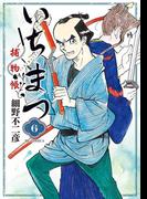 いちまつ捕物帳 6(ビッグコミックス)
