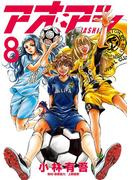 アオアシ 8(ビッグコミックス)