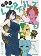 秘密のレプタイルズ 2(裏少年サンデーコミックス)